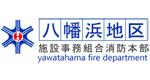 八幡浜地区施設事務組合消防本部