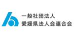 一般社団法人 愛媛県法人会連合会