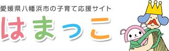愛媛県八幡浜市の子育て応援サイト はまっこ