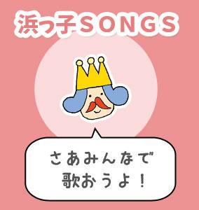 浜っ子SONGS