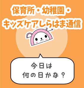 保育所・幼稚園通信