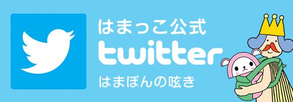 はまっこ公式twitter