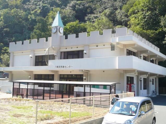 八幡浜児童センター